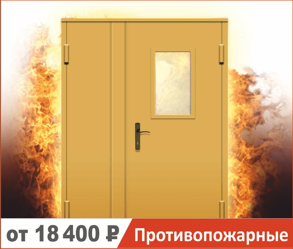 Противопожарные двери в Кирове